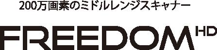 200万画素のミドルレンジスキャナー FREEDOM HD