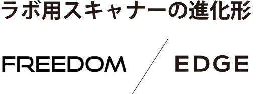 ラボ用スキャナーの進化形 FREEDOM/EDGE