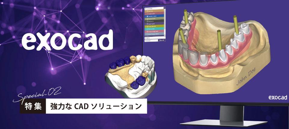 exocad/強力なCADソリューション